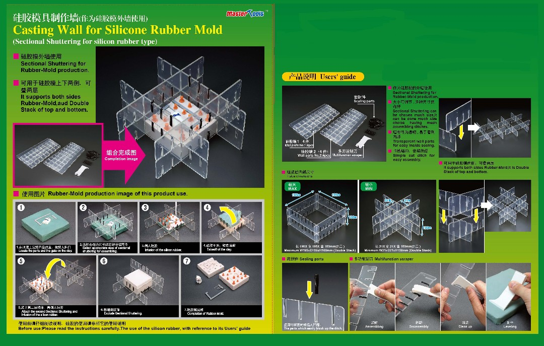 Master Casting Wall for Silicone Rubber Mould