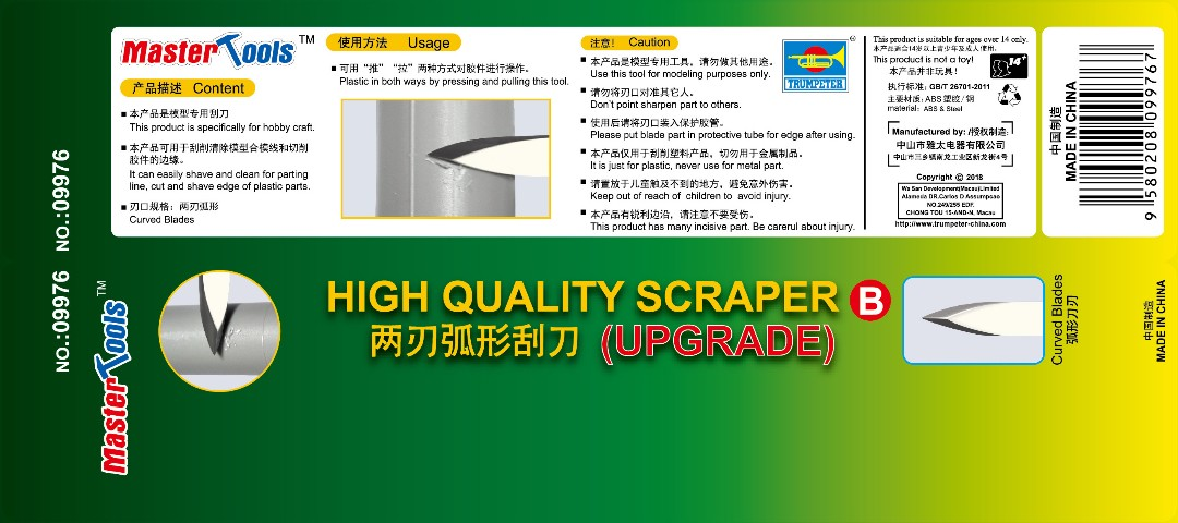 Master Tools High Quality Curved Blades Scraper - Upgrade